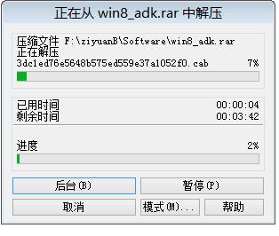 Windows8无人值守教程