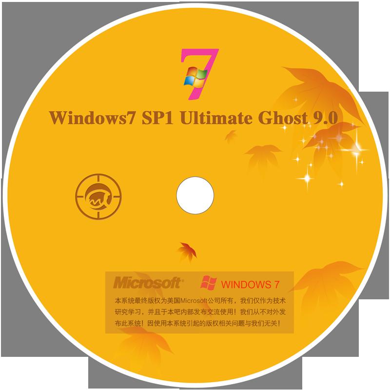Win7 Ghost_9.0 x64位旗舰版 SP1(纯净版)