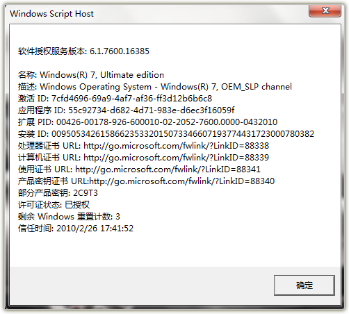win7旗舰版系统修改4G内存限制的俩种方法 - AM电脑吧 - 2014121715043865.png