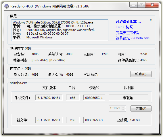 win7旗舰版系统修改4G内存限制的俩种方法 - AM电脑吧 - 2014121715043867.png