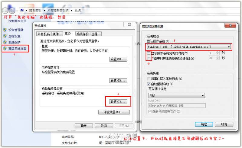 win7旗舰版系统修改4G内存限制的俩种方法 - AM电脑吧 - 2014121715043869.png