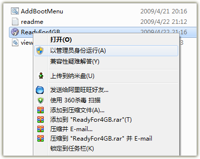 win7旗舰版系统修改4G内存限制的俩种方法 - AM电脑吧 - 2014121715043866.png